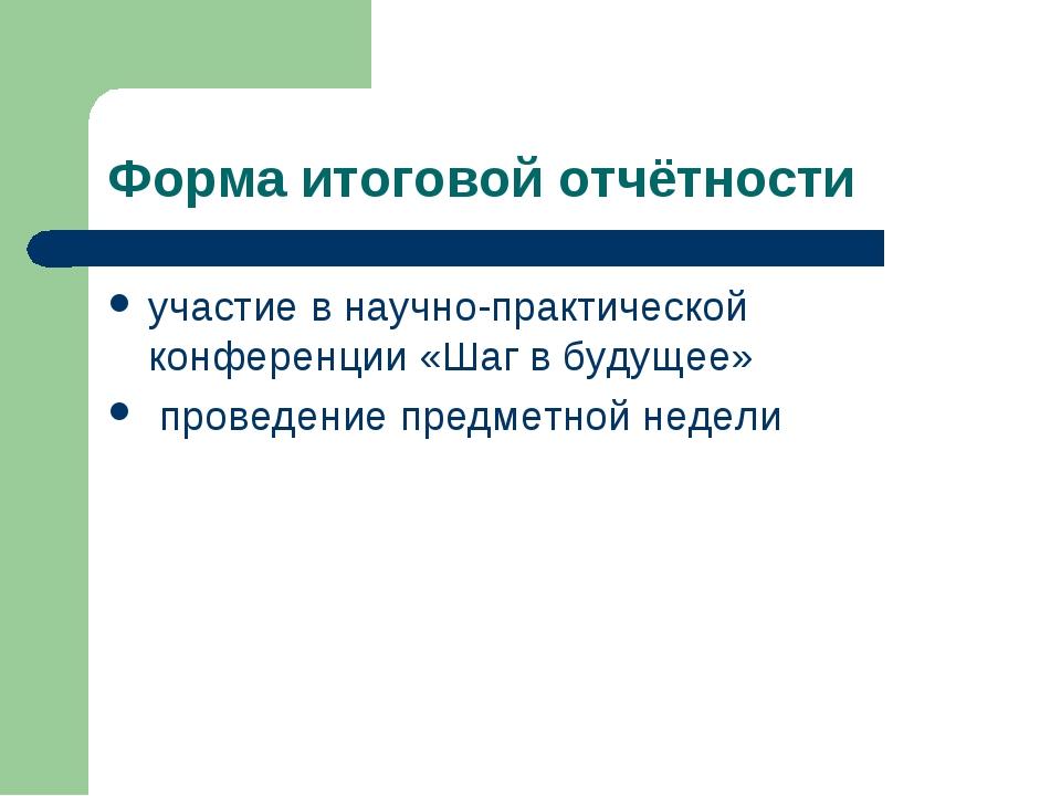 Форма итоговой отчётности участие в научно-практической конференции «Шаг в бу...