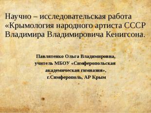 Научно – исследовательская работа «Крымология народного артиста СССР Владимир