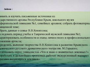 1)выявить и изучить письменные источники из ГосударственногоархиваРеспублик