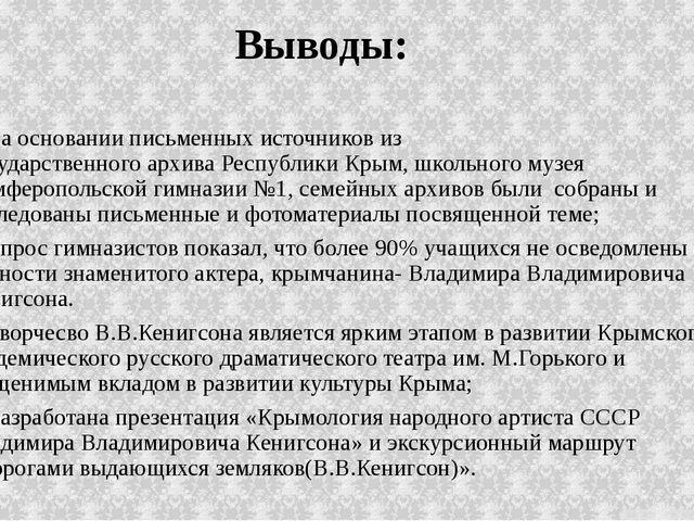 Выводы: 1) на основании письменных источников из ГосударственногоархиваРес...