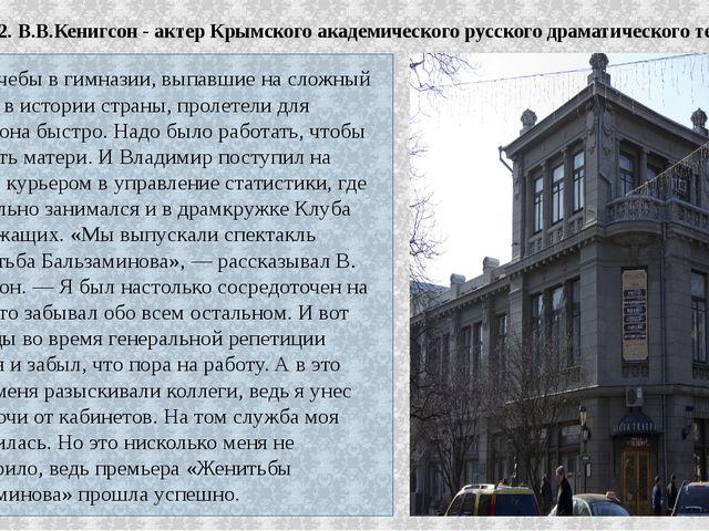 Годы учебы в гимназии, выпавшие на сложный период в истории страны, пролетели...