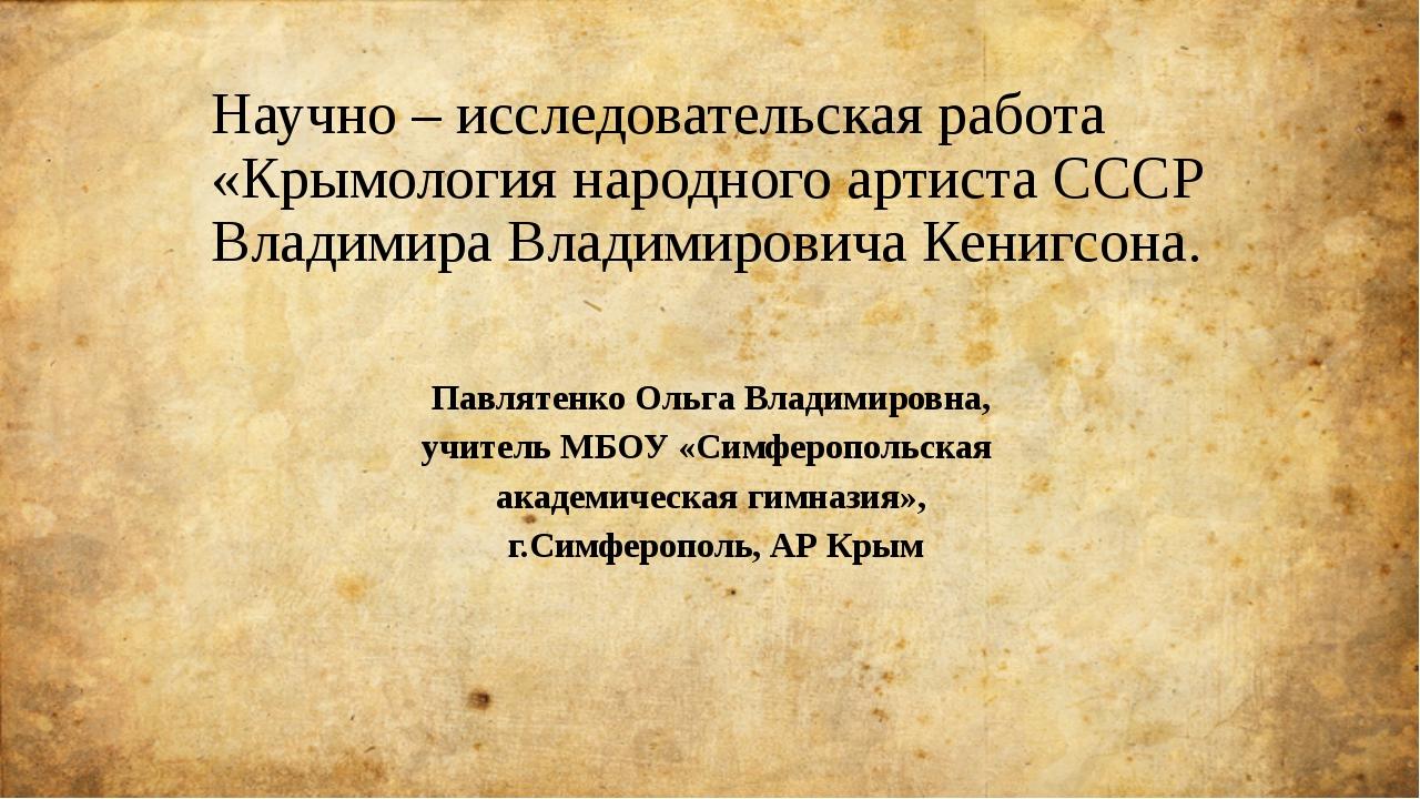 Научно – исследовательская работа «Крымология народного артиста СССР Владимир...