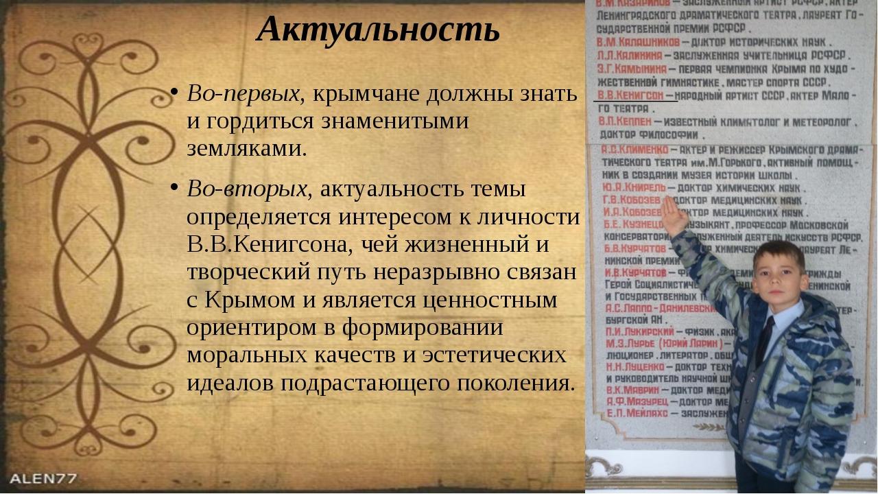 Актуальность Во-первых, крымчане должны знать и гордиться знаменитыми земляка...