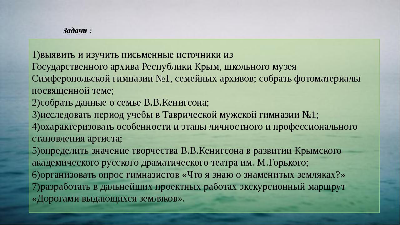 1)выявить и изучить письменные источники из ГосударственногоархиваРеспублик...