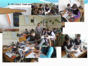 6 «А» класс Тема урока: Сложение чисел с разными знаками.