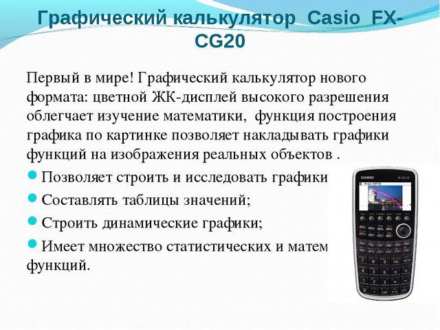 Графический калькулятор Саsio FX-CG20 Первый в мире! Графический калькулятор...