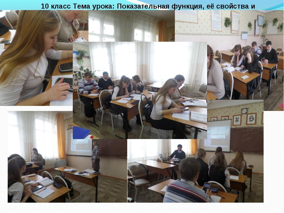 10 класс Тема урока: Показательная функция, её свойства и график.
