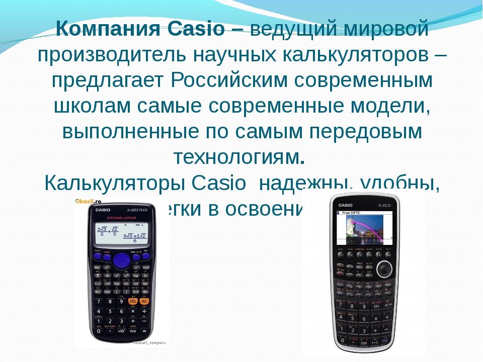 Компания Саsio – ведущий мировой производитель научных калькуляторов – предла...
