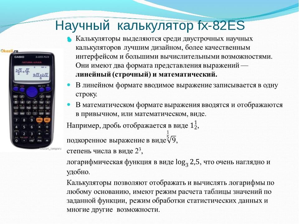Научный калькулятор fx-82ES