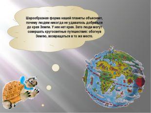 Шарообразная форма нашей планеты объясняет, почему людям никогда неудавалось