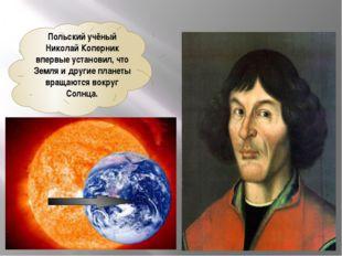 Польский учёный Николай Коперник впервые установил, что Земля и другие плане