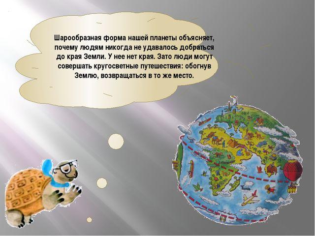 Шарообразная форма нашей планеты объясняет, почему людям никогда неудавалось...