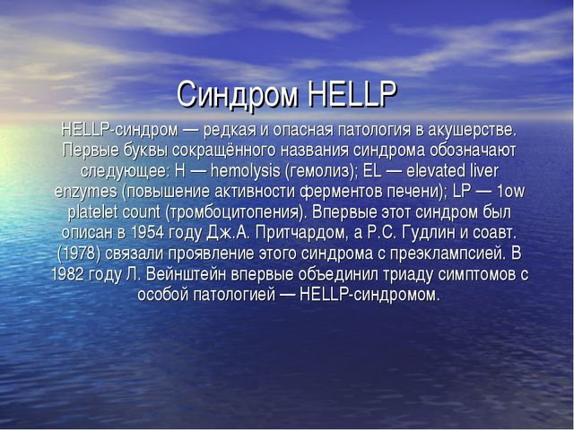 Синдром HELLP HELLP-синдром — редкая и опасная патология в акушерстве. Первые...