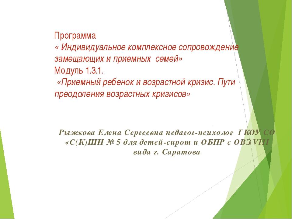 Программа « Индивидуальное комплексное сопровождение замещающих и приемных се...
