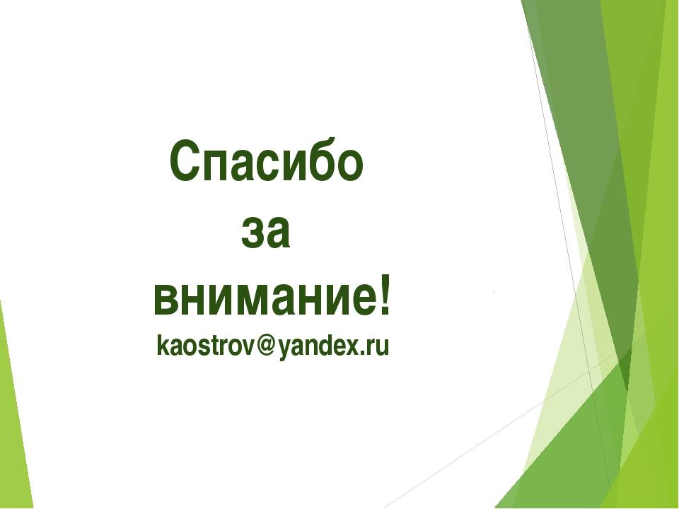 Спасибо за внимание! kaostrov@yandex.ru