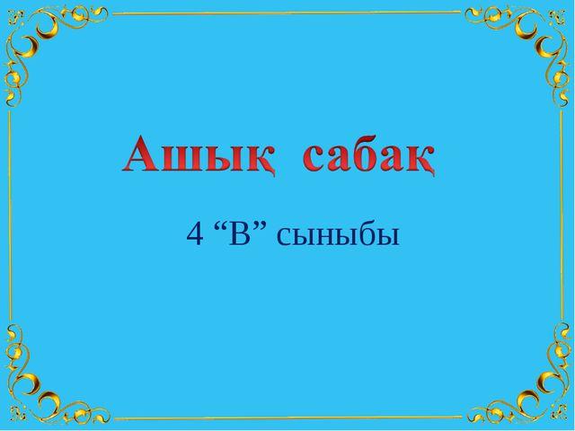 """4 """"В"""" сыныбы"""