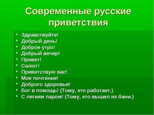 Современные русские приветствия Здравствуйте! Добрый день! Доброе утро! Добры