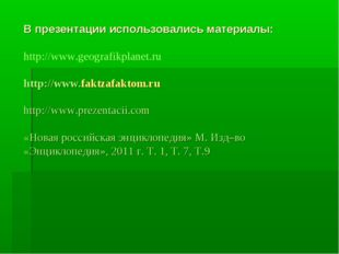 В презентации использовались материалы: http://www.geografikplanet.ru http:/