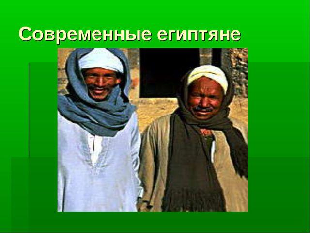 Современные египтяне