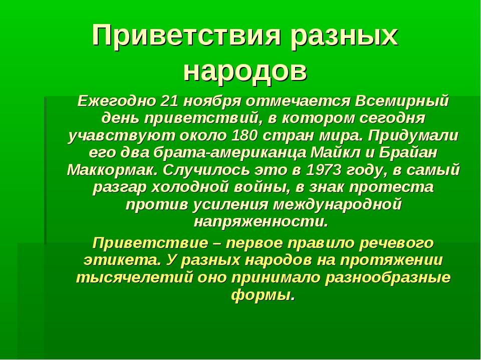 Приветствия разных народов Ежегодно 21 ноября отмечается Всемирный день приве...