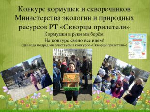 Конкурс кормушек и скворечников Министерства экологии и природных ресурсов Р