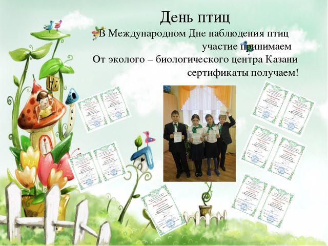 День птиц В Международном Дне наблюдения птиц участие принимаем От эколого –...