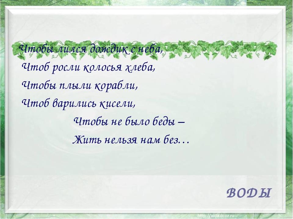 Чтобы лился дождик с неба, Чтоб росли колосья хлеба, Чтобы плыли корабли, Чт...