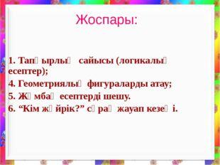 Жоспары: 1. Тапқырлық сайысы (логикалық есептер); 4. Геометриялық фигураларды