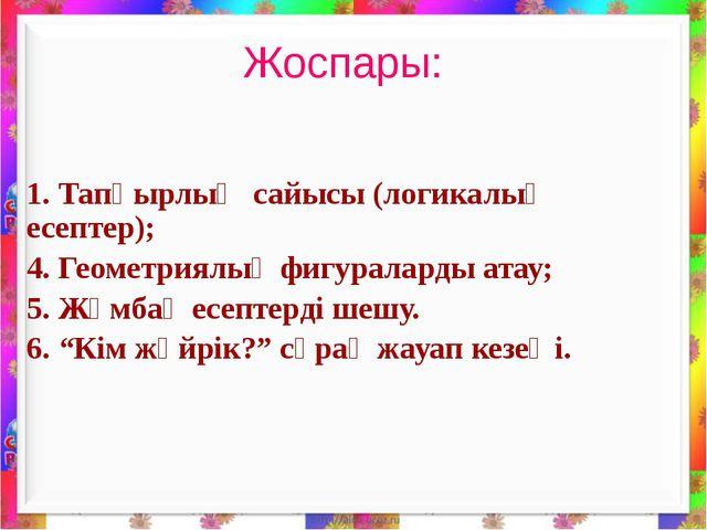 Жоспары: 1. Тапқырлық сайысы (логикалық есептер); 4. Геометриялық фигураларды...