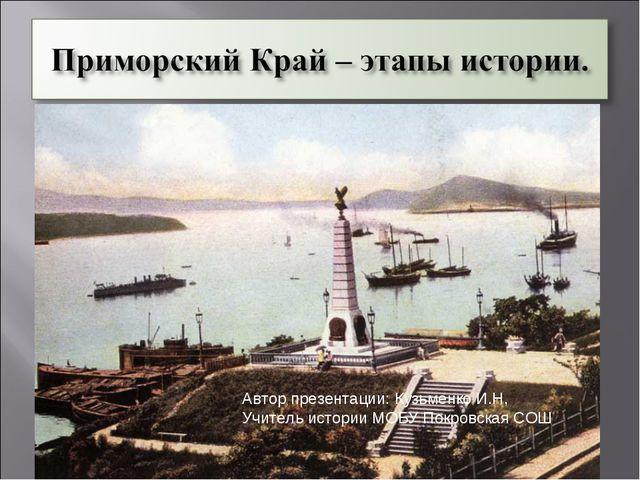 Автор презентации: Кузьменко И.Н, Учитель истории МОБУ Покровская СОШ