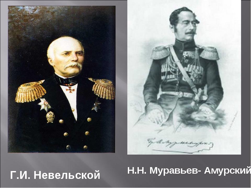 Г.И. Невельской Н.Н. Муравьев- Амурский