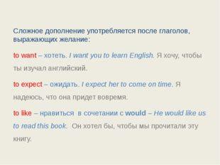 Сложное дополнение употребляется после глаголов, выражающих желание: to want