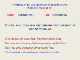 Употребление сложного дополнения после глаголов make и let make – заставлять