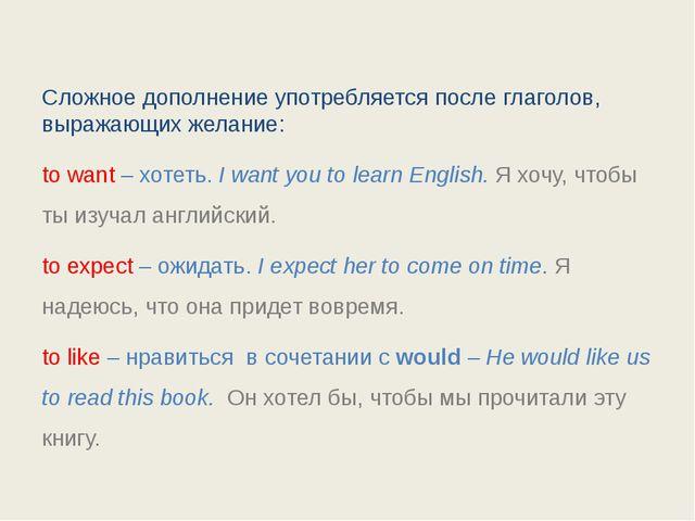 Сложное дополнение употребляется после глаголов, выражающих желание: to want...