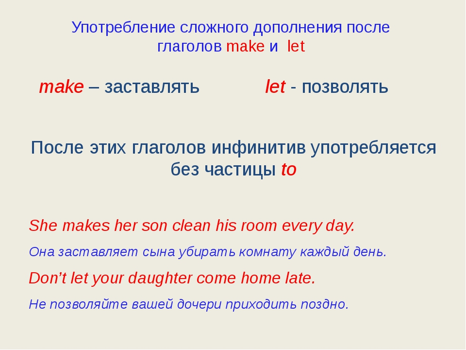 Употребление сложного дополнения после глаголов make и let make – заставлять...