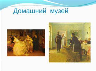 Домашний музей