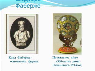 Шедевры Фаберже Карл Фаберже - основатель фирмы. Пасхальное яйцо «300-летие д
