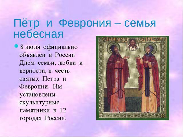 Пётр и Феврония – семья небесная 8 июля официально объявлен в России Днём сем...