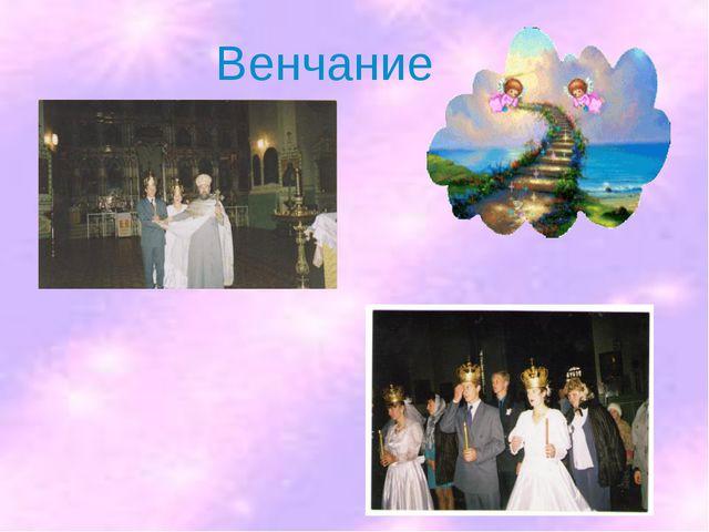 Венчание Венчание