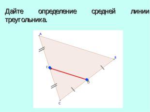 Дайте определение средней линии треугольника.