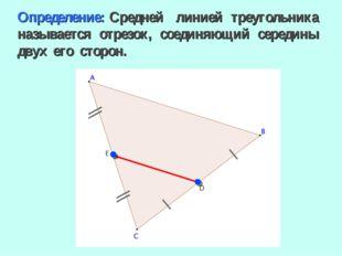 Определение: Средней линией треугольника называется отрезок, соединяющий сере