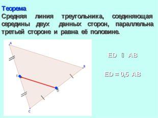 Теорема Средняя линия треугольника, соединяющая середины двух данных сторон,