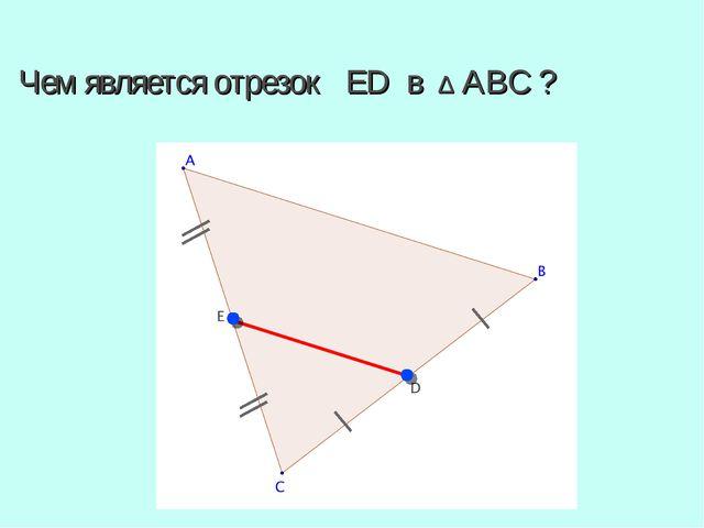 Чем является отрезок ED в ∆ АВС ? 30 см ? 30 : 2 = 15 см