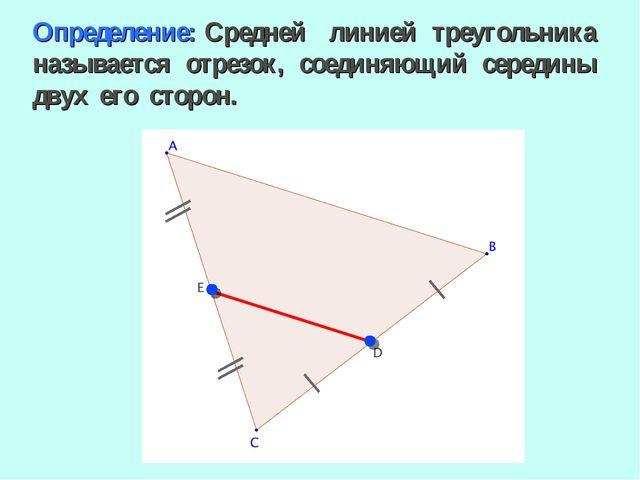 Определение: Средней линией треугольника называется отрезок, соединяющий сере...