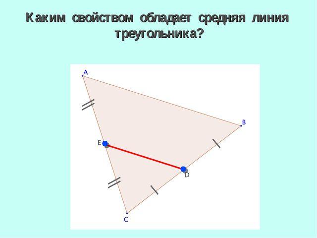 Каким свойством обладает средняя линия треугольника?