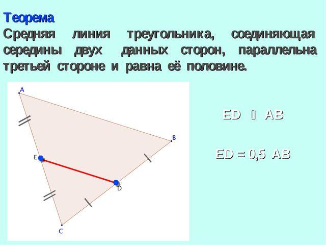 Теорема Средняя линия треугольника, соединяющая середины двух данных сторон,...