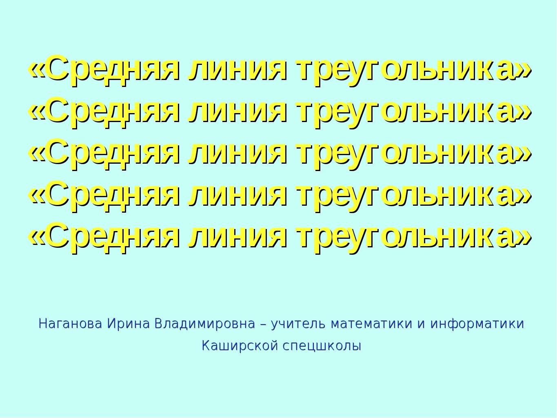 Геометрия, 8 класс Решение задач по теме: «Средняя линия треугольника» Нагано...