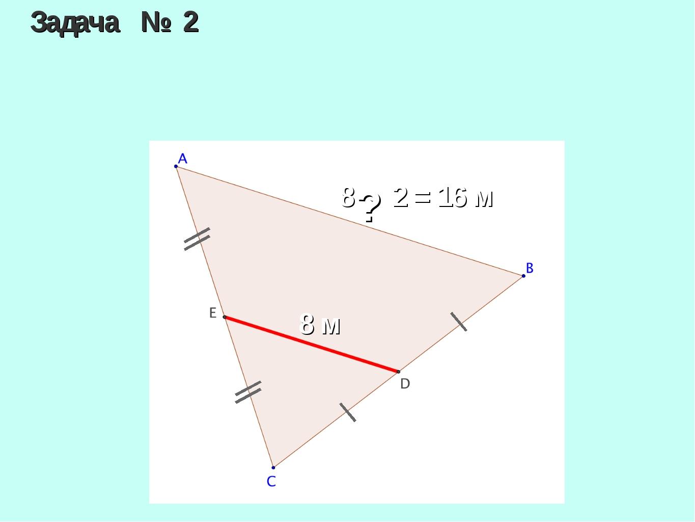 8 • 2 = 16 м 8 м ? Задача № 2