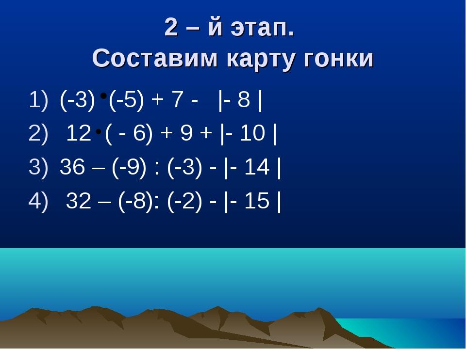 2 – й этап. Составим карту гонки (-3) (-5) + 7 -  - 8   12 ( - 6) + 9 +  - 10...