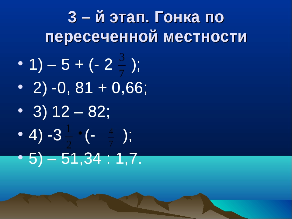 3 – й этап. Гонка по пересеченной местности 1) – 5 + (- 2 ); 2) -0, 81 + 0,66...